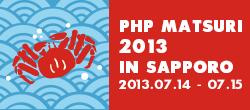 PHP Matsuri 2013 in Sapporo 2013.07.14-15