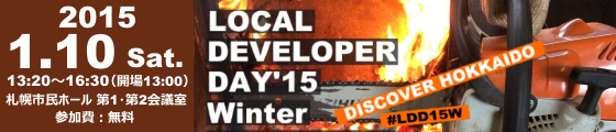 LOCAL DEVELOPER DAY'15 Winter 2015年1月10日開催!