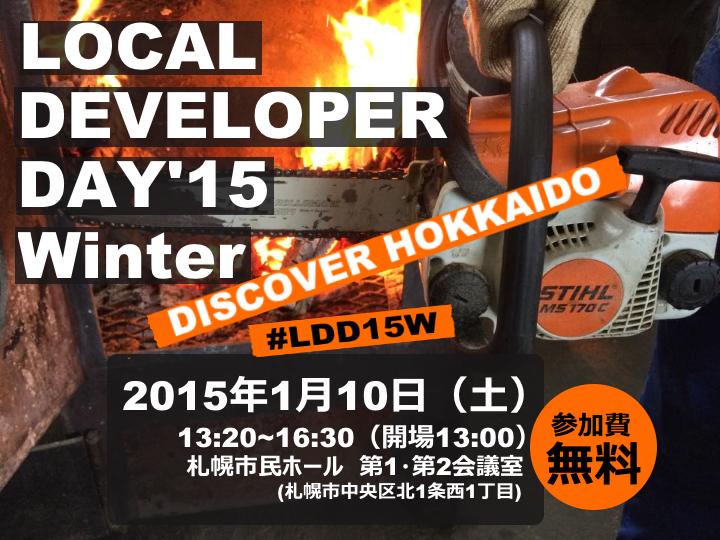 LOCAL DEVELOPER DAY'15 Winter ~Discover Hokkaido~ は、2015年1月10日13:20より札幌市民ホールで開催されます!