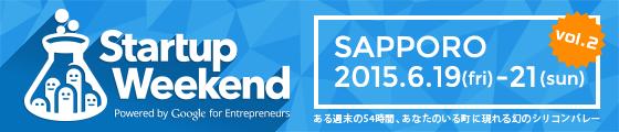 Startup Weekend Sapporo vol.2(スタートアップ ウイークエンド サッポロ)