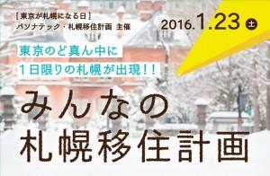 東京のど真ん中に1日限りの札幌が出現!『みんなの札幌移住計画』