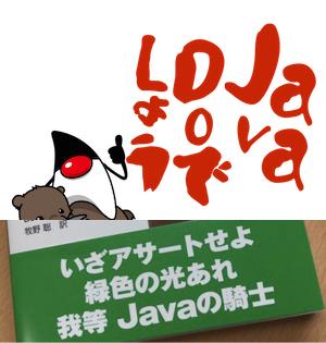Java Doでしょう#05