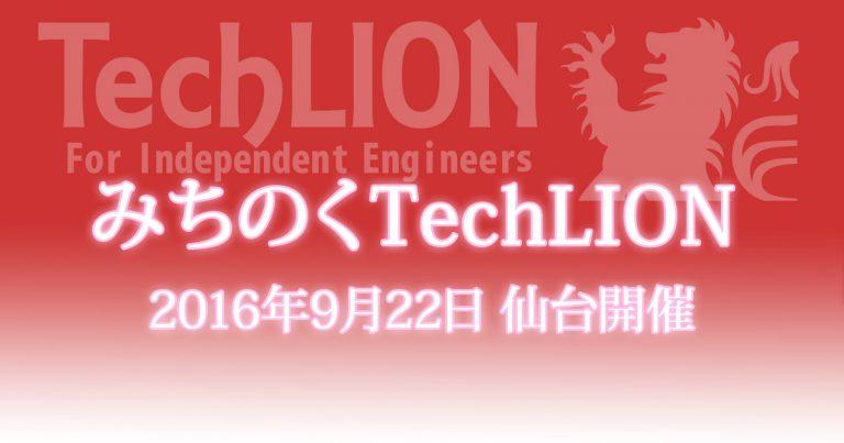 TechLion vol.27 みちのくTechLION