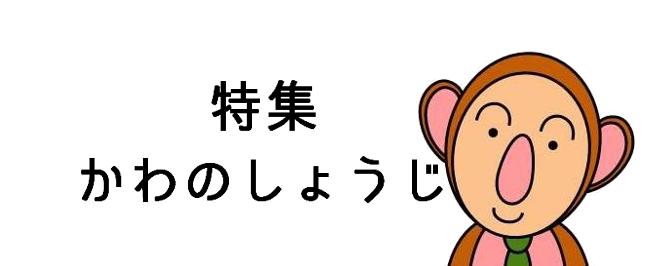 エフスタ!!Hokkaido & LOCAL ー 特集「河野省二のセキュリティ」