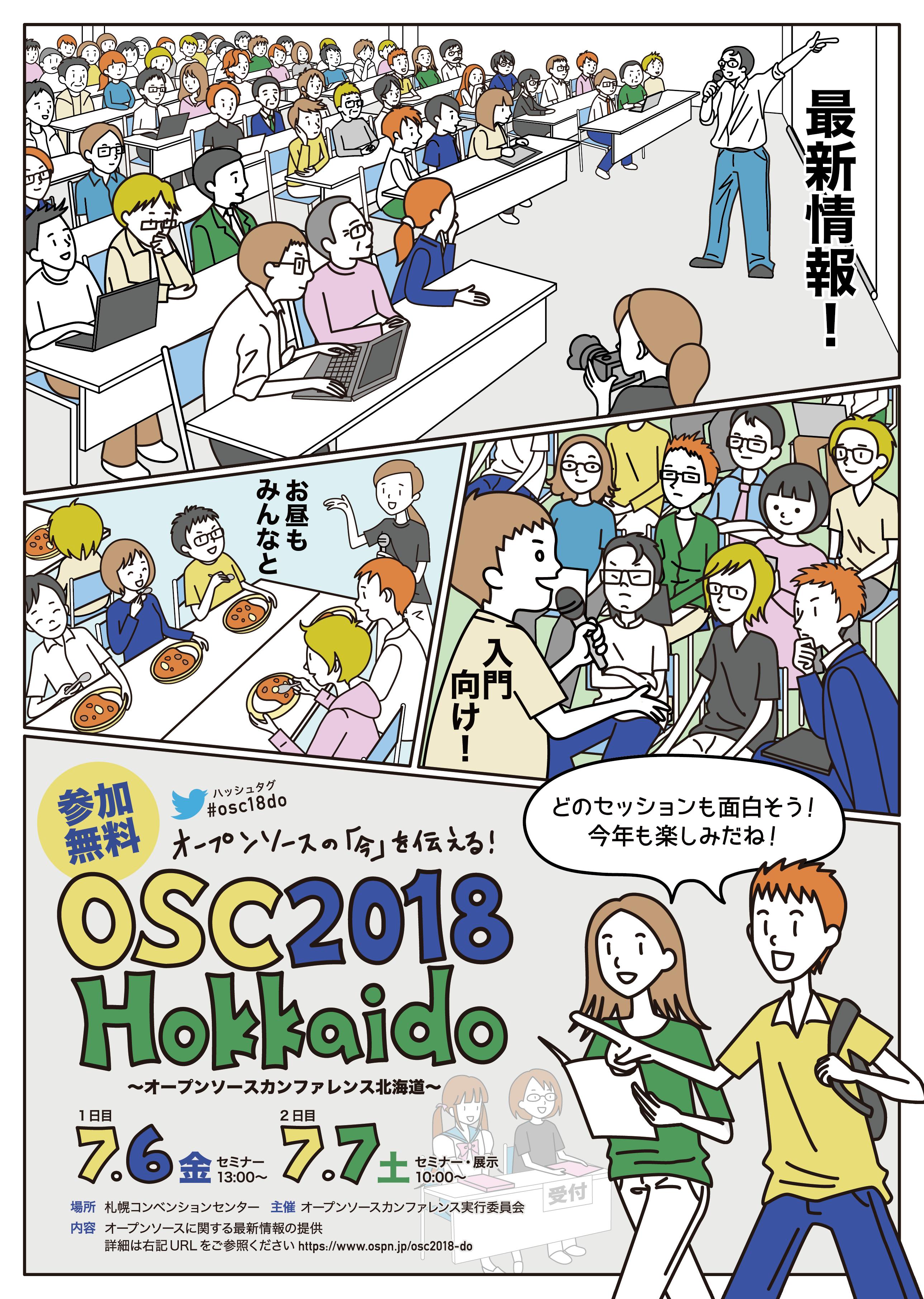 OSC18do ポスター