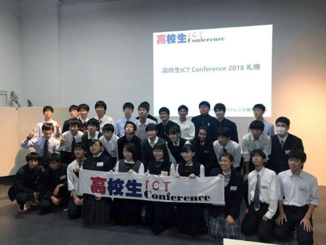 高校生ICT Conference 2018 in 札幌