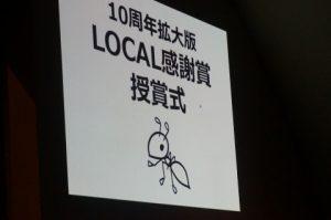10周年拡大版LOCAL感謝賞
