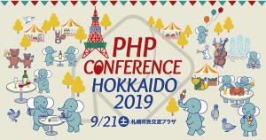 PHPカンファレンス北海道 2019