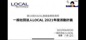 一般社団法人LOCAL 2021年度活動計画